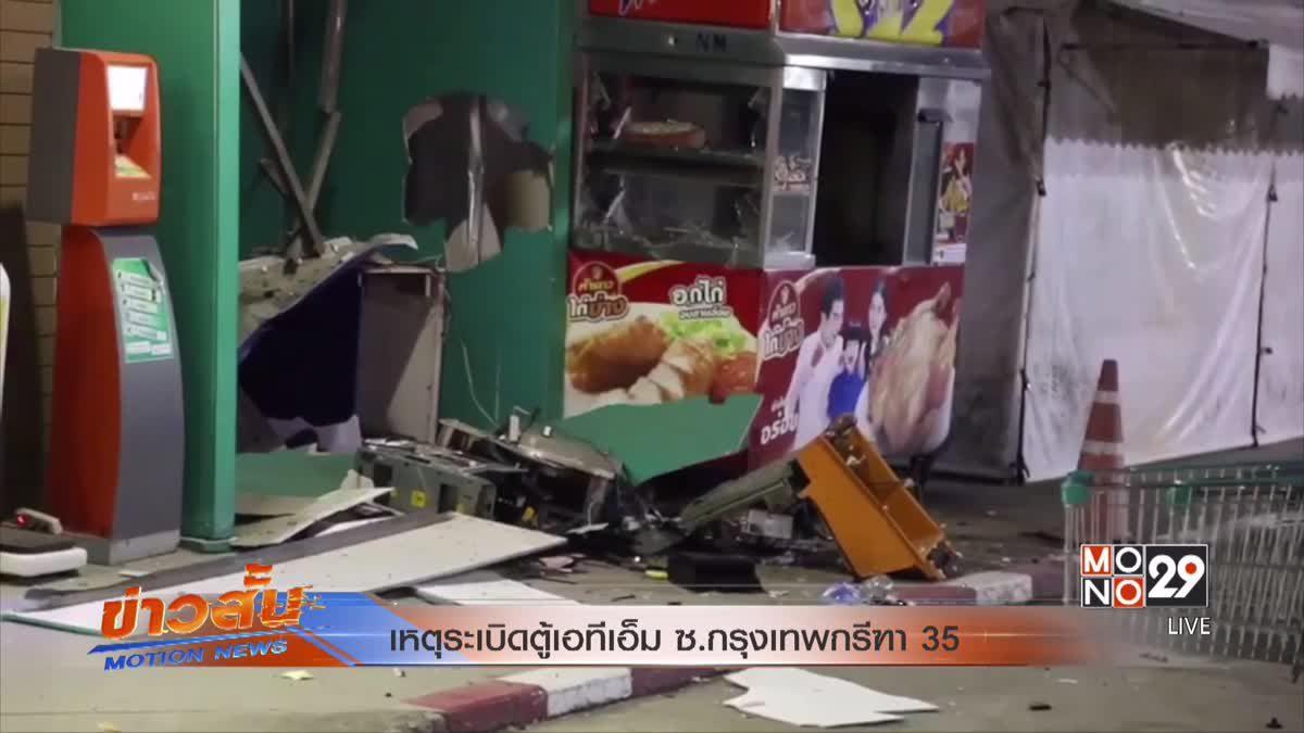 เหตุระเบิดตู้เอทีเอ็ม ซ.กรุงเทพกรีฑา 35