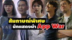 วัยรุ่น การทำงาน และความฝันของเรา ตัวตนของหนัง App War จากมุมมองของนักแสดงนำ