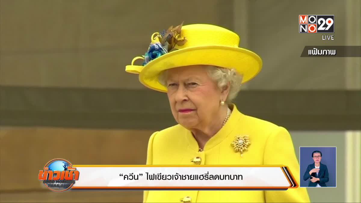 ข่าวเช้า Good Morning Thailand 15-01-63