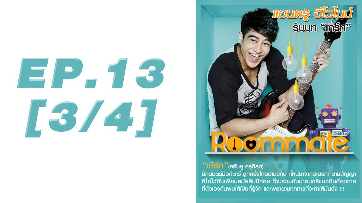 Roommate The Series EP13 [3/4]