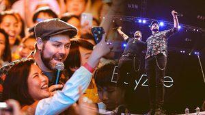 ฟินเฟร่อ! Boyzlife ขนเพลงฮิตโชว์คอนเสิร์ต Boyzlife Live in Bangkok 2018