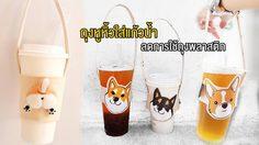 สวยน่าใช้! ไอเดียถุงหูหิ้วใส่แก้วน้ำ ลดการใช้ถุงพลาสติก
