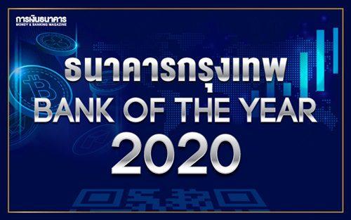 ธ.กรุงเทพครองแชมป์ Bank of the Year 2020