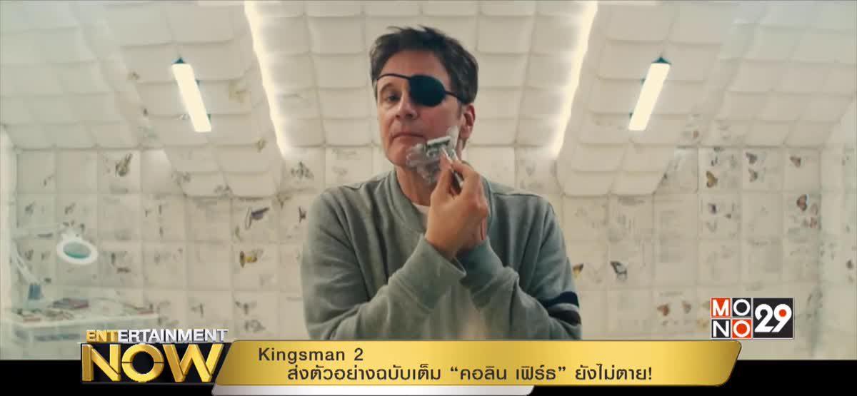 "Kingsman 2 ส่งตัวอย่างฉบับเต็ม ""คอลิน เฟิร์ธ"" ยังไม่ตาย!"