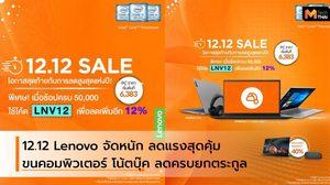 Lenovo จัดหนัก ลดแรงสุดคุ้ม ลดสูงสุดถึง 40% กับแคมเปญ 12.12