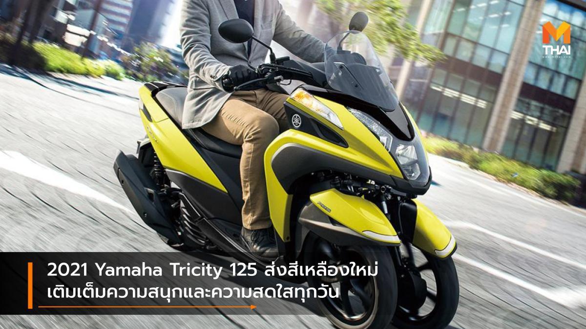 2021 Yamaha Tricity 125 ส่งสีเหลืองใหม่ เติมเต็มความสนุกและความสดใสทุกวัน