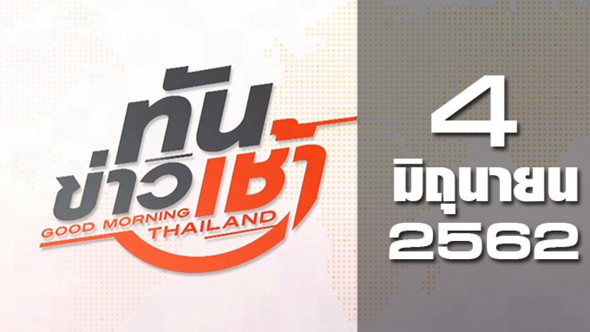 ทันข่าวเช้า Good Morning Thailand 04-06-62
