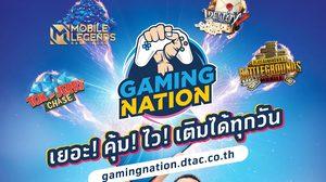 ดีแทคเปิดตัวเว็บ GAMING NATION ปรากฏการณ์ใหม่ของการเติมเกม ที่จัดเต็มให้เหล่าเกมเมอร์ แจกโค้ดเติมเกมคุ้มสุดทุกวันศุกร์