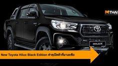 New Toyota Hilux Black Edition ดำดุน่าเกรงขามเปิดตัวที่ มาเลเซีย