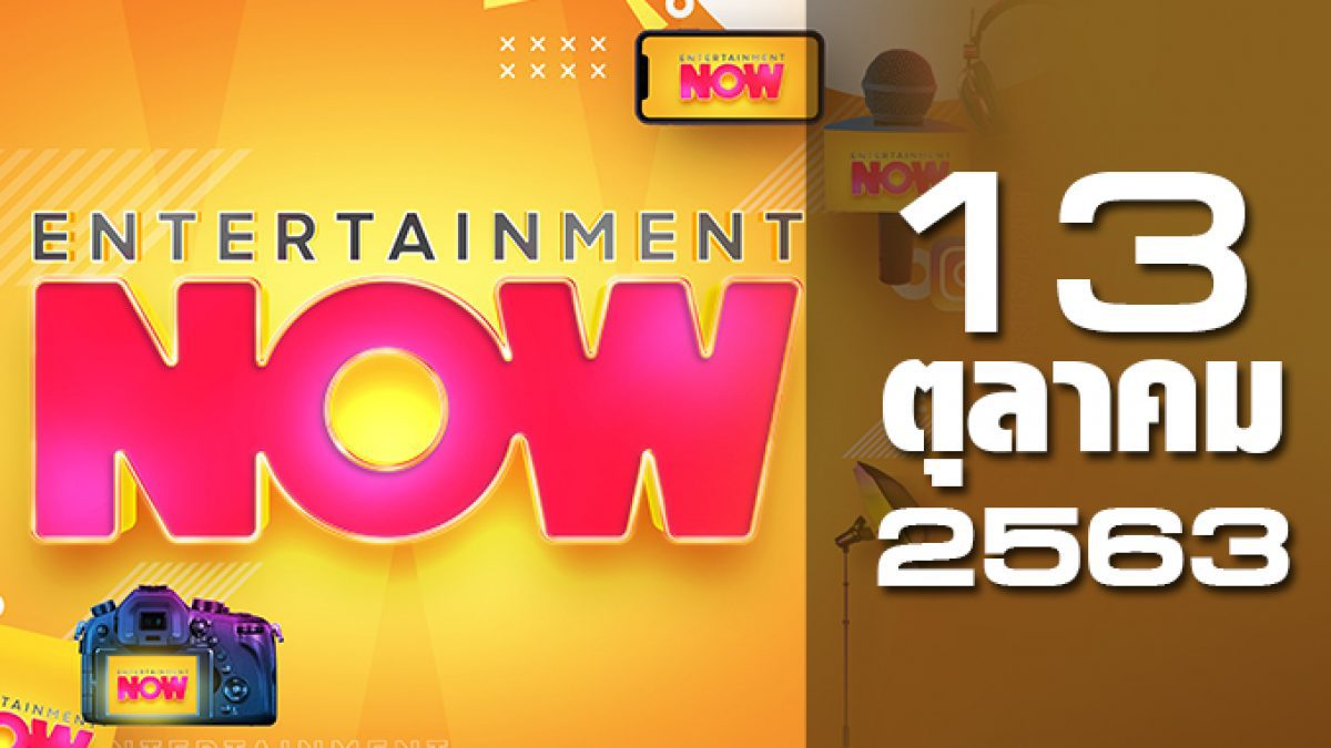 Entertainment Now 13-10-63