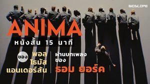 ANIMA หนังสั้น 15 นาทีของ พอล โธมัส แอนเดอร์สัน ผ่านบทเพลงของ ธอม ยอร์ค