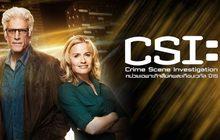 CSI : Crime Scene Investigation หน่วยเฉพาะกิจสืบศพสะเทือนเวกัส ปี 15