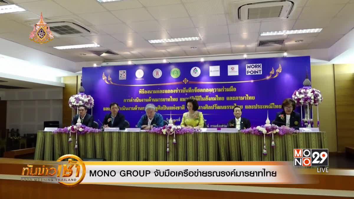 MONO GROUP จับมือเครือข่ายรณรงค์มารยาทไทย