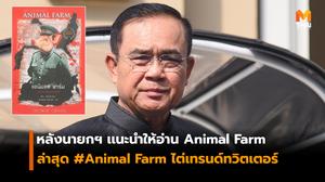 นายกฯ เเนะให้อ่านนวนิยาย Animal Farm ระบุเป็นหนังสือน่าอ่านที่ให้ข้อคิด