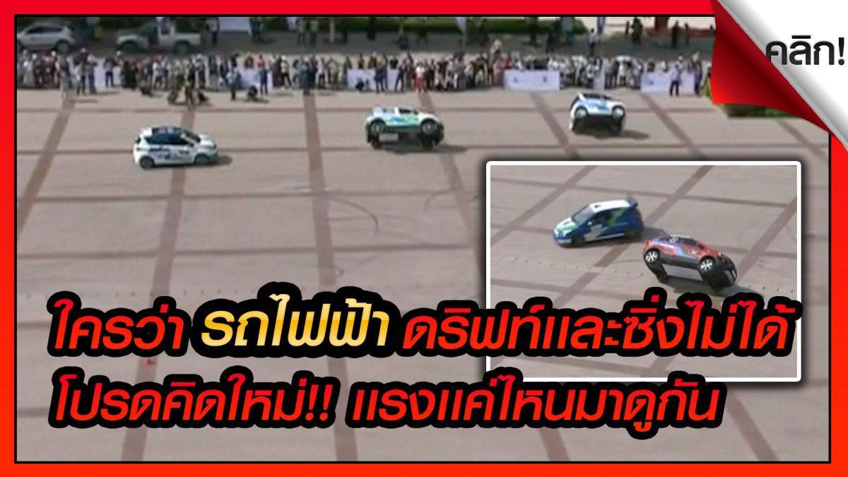 (คลิปเด็ดรถซิ่ง) บริษัทผลิตรถในจีนถึงขั้นโชว์ขับรถยนต์ไฟฟ้าผาดโผน เเล้วไทยหล่ะ?
