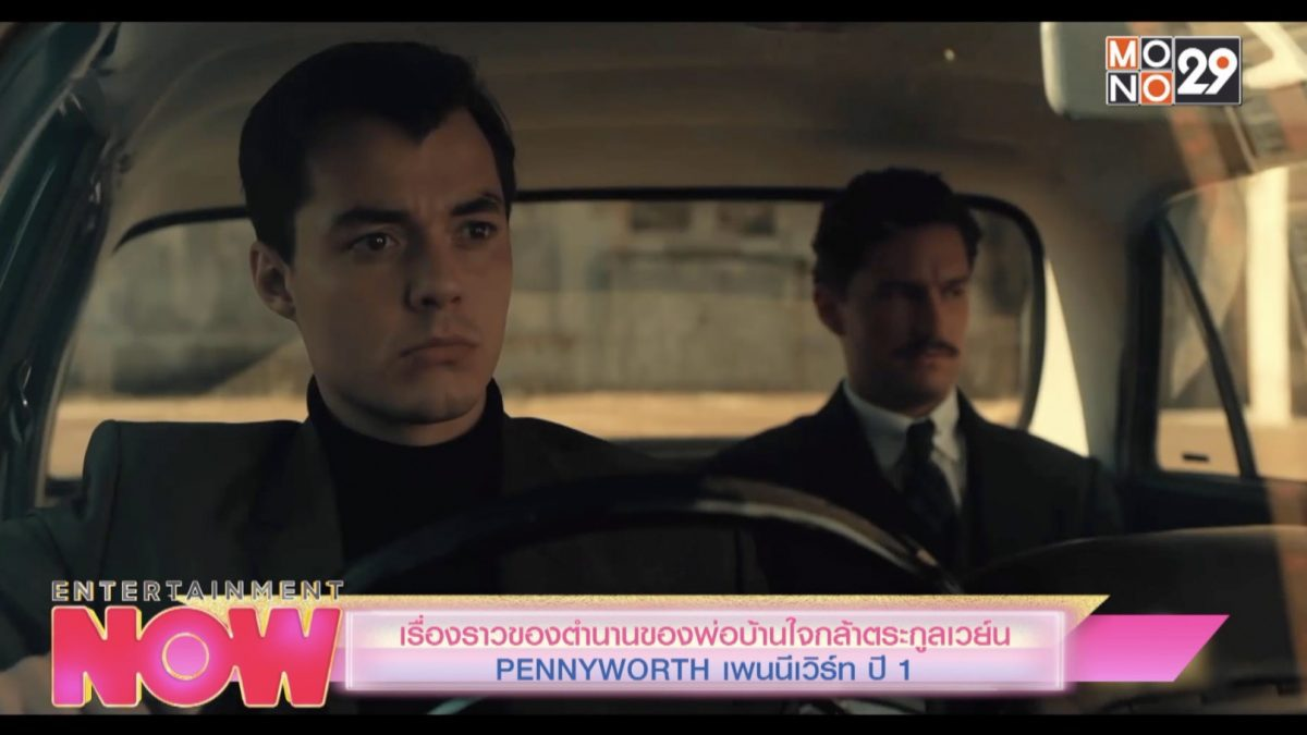"""เรื่องราวของตำนานของพ่อบ้านใจกล้าตระกูลเวย์น """"PENNYWORTH เพนนีเวิร์ท ปี 1 """""""