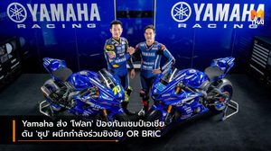 Yamaha ส่ง 'โฟลท' ป้องกันแชมป์เอเชีย ดัน 'ซุป' ผนึกกำลังร่วมชิงชัย OR BRIC