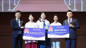 Friendship Cup ให้นร.ชิงทุน 3 มหา'ลัยจีน พร้อมชู AI ติวสอบและสอนภาษาจีน
