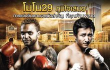 ถ่ายทอดสดมวย Showdown at Sands World Flyweight Championship