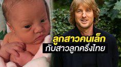 โอเวน วิลสัน มีลูกสาวคนใหม่ กับสาวลูกครึ่งไทย นอกวงการ!