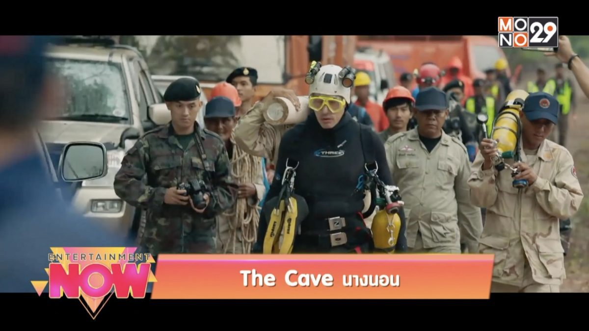 Movie Review : The Cave นางนอน