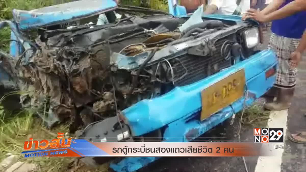 รถตู้กระบี่ชนสองแถวเสียชีวิต 2 คน