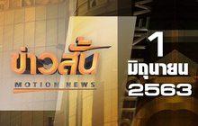ข่าวสั้น Motion News Break 1 01-06-63