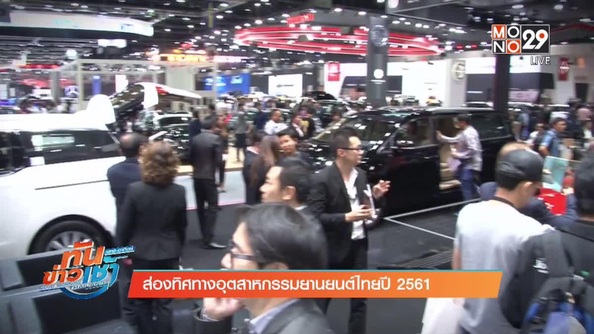 ส่องทิศทางอุตสาหกรรมยานยนต์ไทยปี 2561
