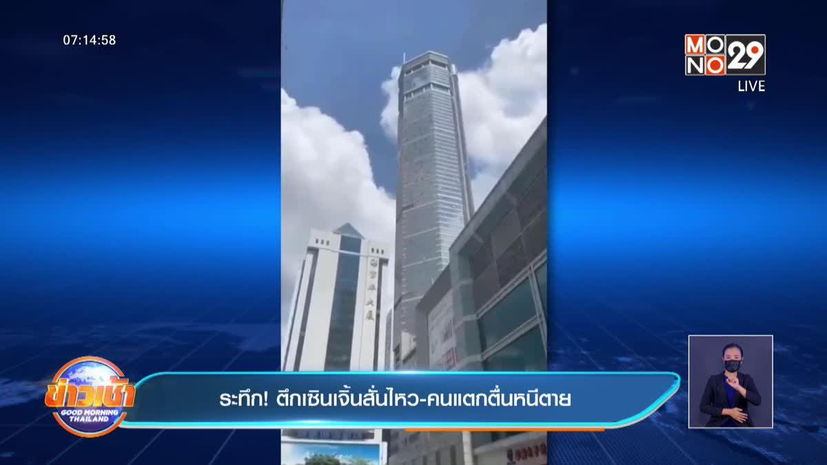 ชาวจีนในเซินเจิ้นแตกตื่น หลังตึกสูง 300 เมตร สั่นไหวไปมา