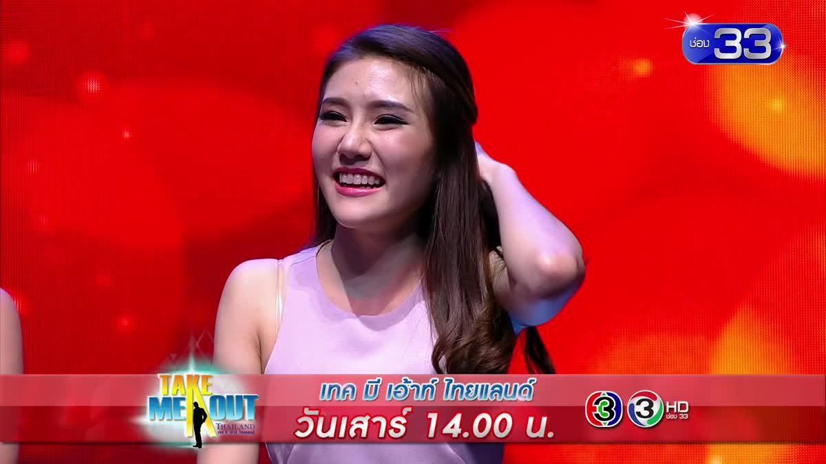 เจอหนุ่มน่ารักใจดีเรียกเสียงกริ๊ดจากสาวโสดไม่เบา - Take Me Out Thailand S11 Ep.23 (24 มิ.ย.60)
