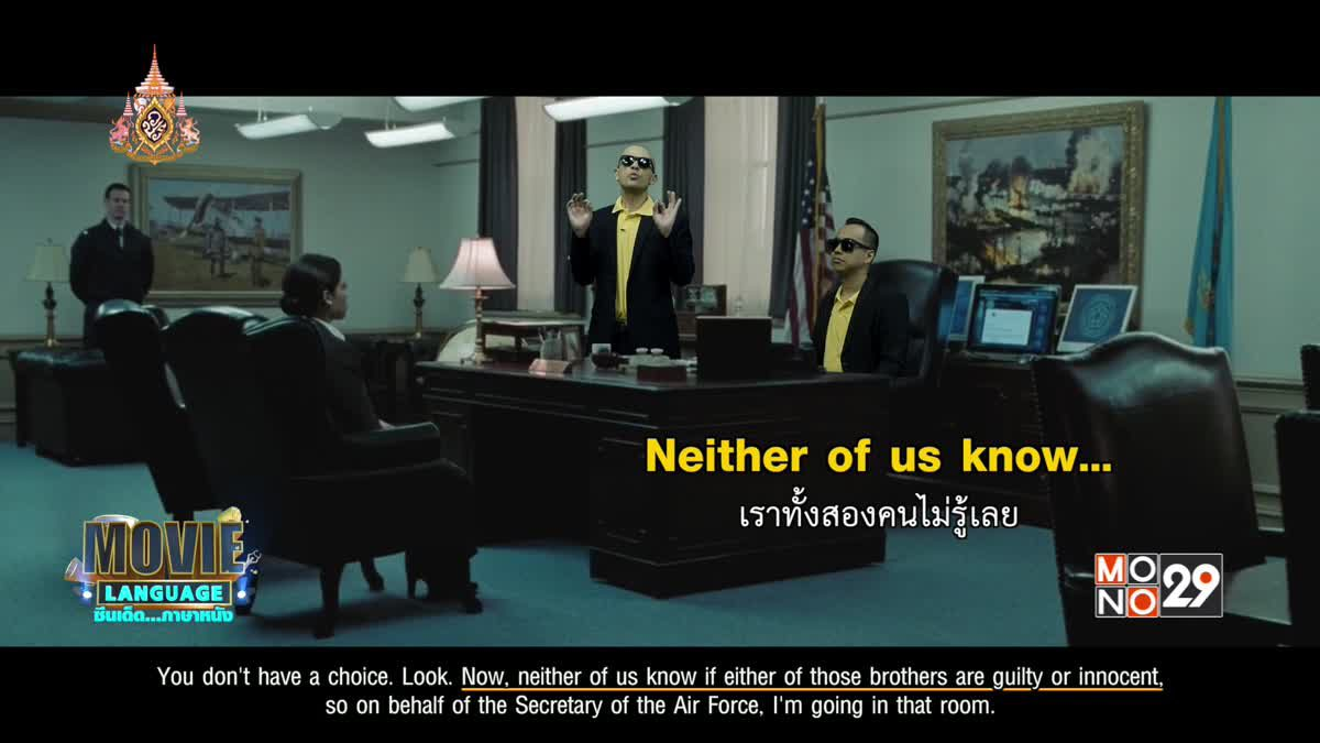Movie Language ซีนเด็ดภาษาหนัง จากภาพยนตร์เรื่อง Eagle Eye