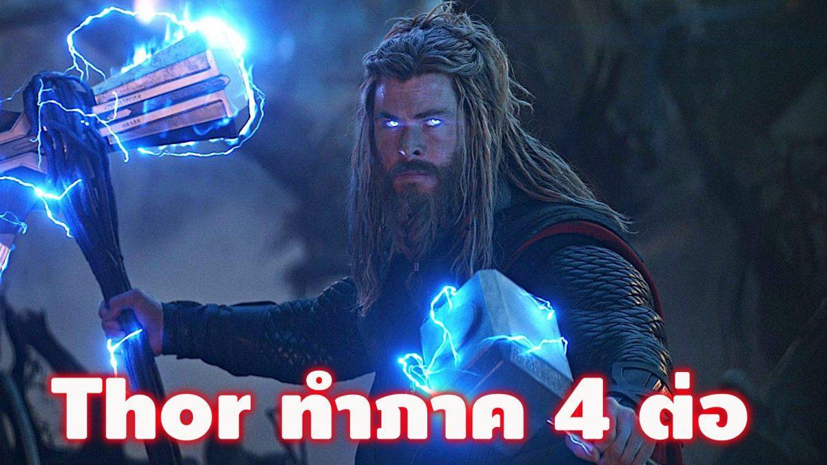 อัพเดทข่าวหนัง Thor ทำภาค 4