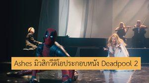 เดดพูลเต้นกลางเวที!! Ashes เพลงประกอบหนัง Deadpool 2 ได้ดีวาระดับโลก เซลีน ดิยง ร้องนำ