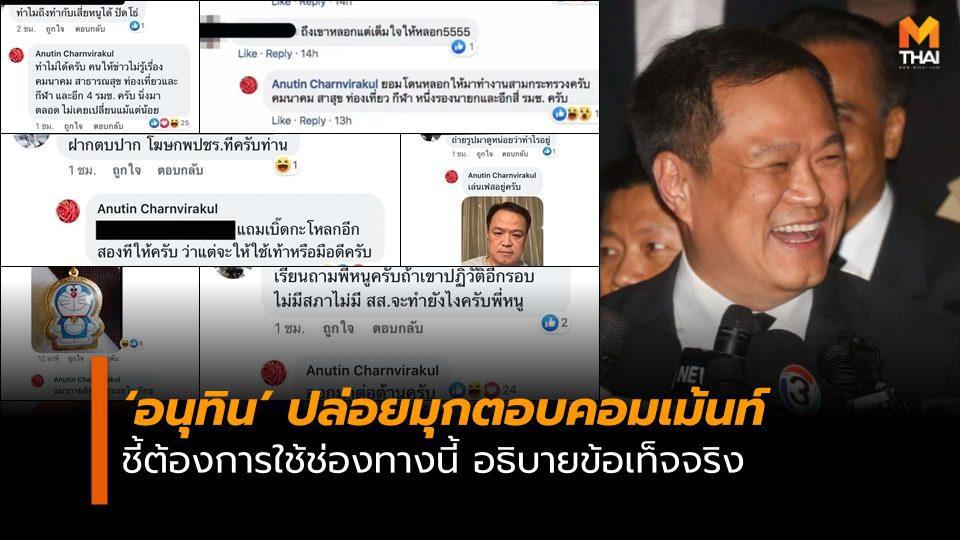 มิติใหม่การเมืองไทย 'อนุทิน' ไล่ตอบคอมเม้นท์ ชี้ต้องการใช้ช่องทางนี้ อธิบายข้อเท็จจริง