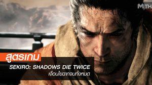 สูตรเกม SEKIRO SHADOWS DIE TWICE เงื่อนไขฉากจบทั้งหมด