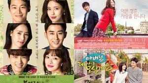 สรุปเรตติ้งซีรีส์เกาหลีวันที่ 11 ธันวาคม 2559
