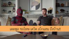 เดดพูล บุกไปขอโทษ เดวิด เบ็กแฮม ถึงบ้าน หลังแซวนักเตะคนดังในหนัง Deadpool ภาคแรก