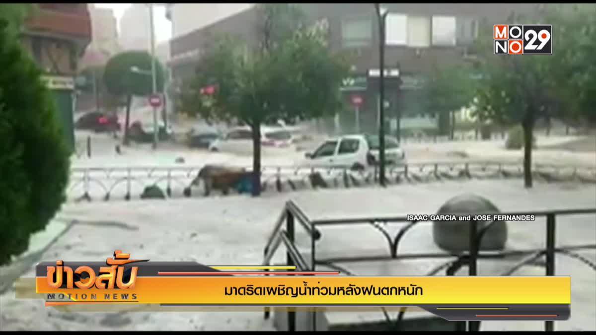 มาดริดเผชิญน้ำท่วมหลังฝนตกหนัก