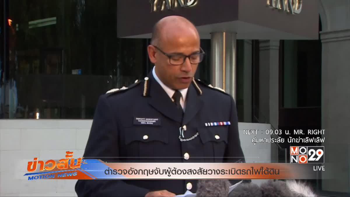 ตำรวจอังกฤษจับผู้ต้องสงสัยวางระเบิดรถไฟใต้ดิน