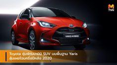 Toyota ซุ่มพัฒนามินิ SUV บนพื้นฐาน Yaris ลุ้นเผยโฉมครึ่งปีหลัง 2020