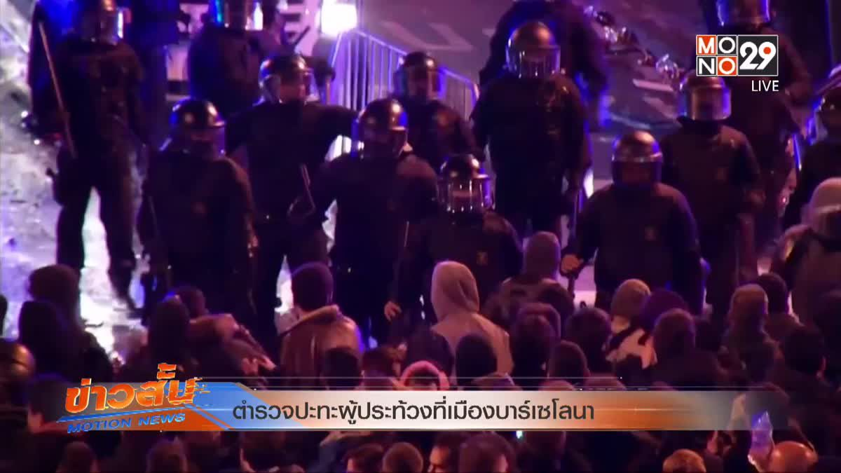ตำรวจปะทะผู้ประท้วงที่เมืองบาร์เซโลนา