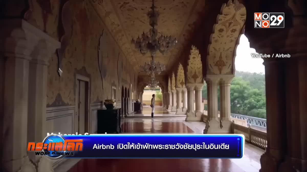 Airbnb เปิดให้เข้าพักพระราชวังชัยปุระในอินเดีย