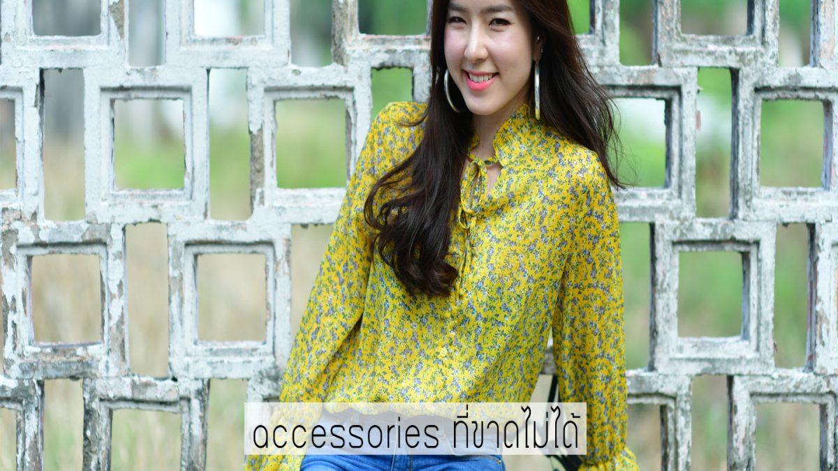 แฟชั่นของจียอน : EP.2 accessories ที่ขาดไม่ได้