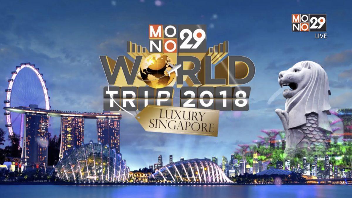 """โฉมหน้าผู้โชคดี """"Mono29 World Trip 2018 : Luxury Singapore"""""""