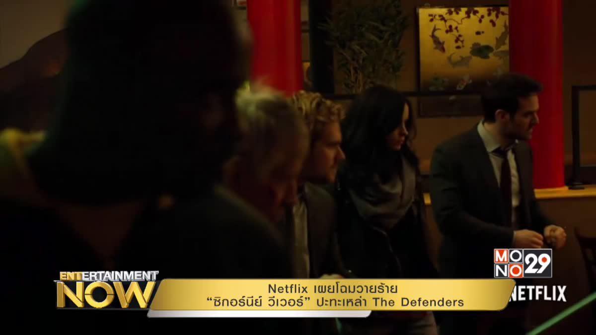 "Netflix เผยโฉมวายร้าย ""ซิกอร์นีย์ วีเวอร์"" ปะทะเหล่า The Defenders"