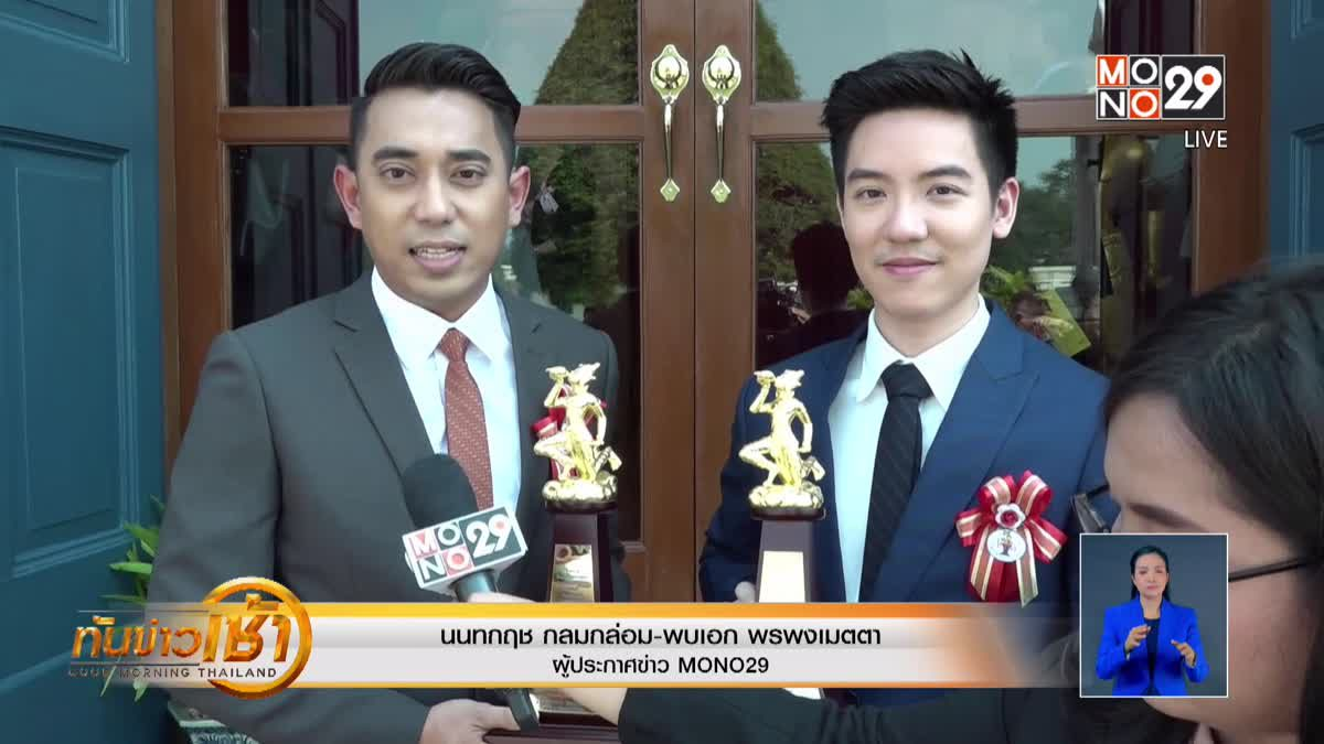 ผู้ประกาศข่าว MONO29 รับพระราชทานรางวัลเทพทอง ครั้งที่ 19