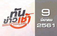ทันข่าวเช้า Good Morning Thailand 09-03-61