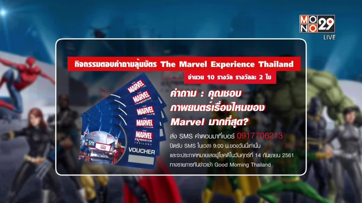 กิจกรรมตอบคำถามลุ้นบัตร The Marvel Experience Thailand