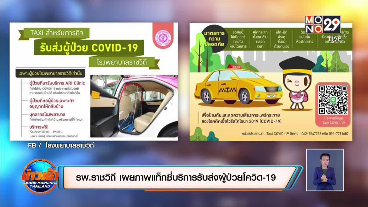 รพ.ราชวิถี เผยภาพแท็กซี่บริการรับส่งผู้ป่วยโควิด-19