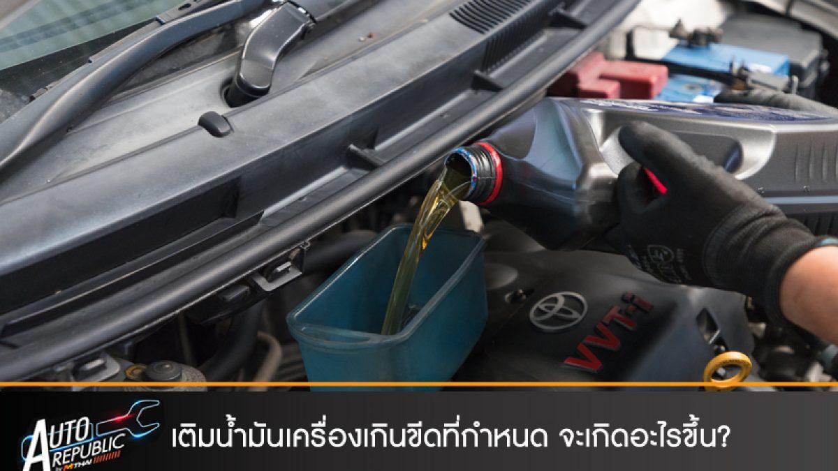 เติมน้ำมันเครื่องเกินขีดบน จะเกิดผลเสียอะไรต่อเครื่องยนต์บ้าง??